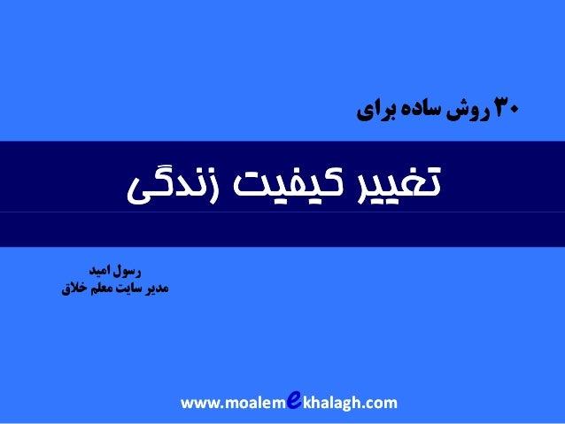 03 روش ﺳﺎده ﺑﺮاي  ﺗﻐﻴﻴﺮ ﻛﻴﻔﻴﺖ زﻧﺪﮔﻲ رﺳﻮل اﻣﻴﺪ ﻣﺪﻳﺮ ﺳﺎﻳﺖ ﻣﻌﻠﻢ ﺧﻼق  e  www.moalem khalagh.com