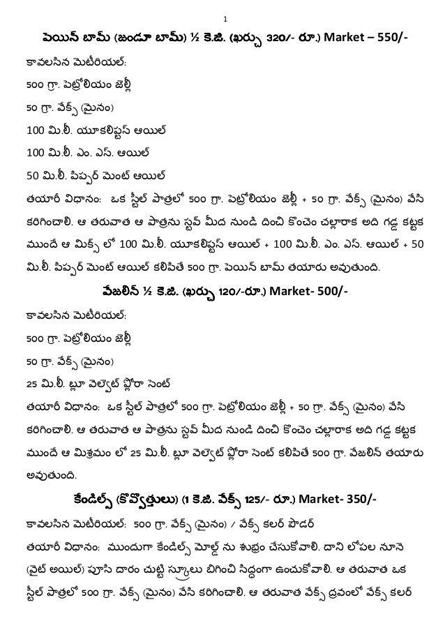 1బబబబ ((((జండూ బజండూ బజండూ బజండూ బ )))) ½ .... .... ((((ఖరఖరఖరఖర 320320320320////---- రరరర .).).).) Market – 550/-ావల ిన ట...