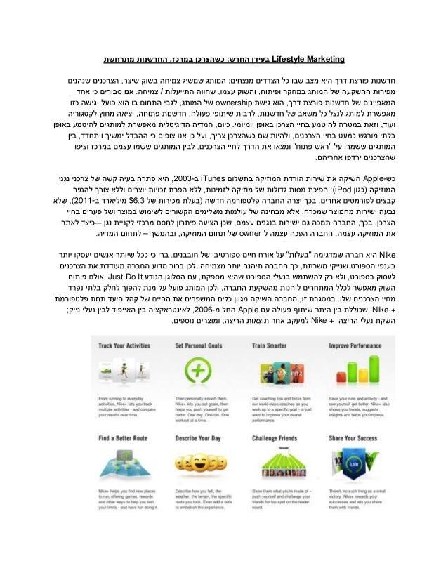 Lifestyle Marketingownership-AppleiTunes-iPod-–-owner–NikeJust Do ItNike +Apple-Nike +