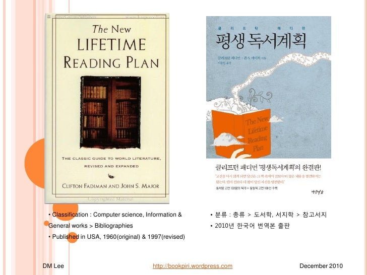 • Classification : Computer science, Information &         • 분류 : 총류 > 도서학, 서지학 > 참고서지 General works > Bibliographies     ...