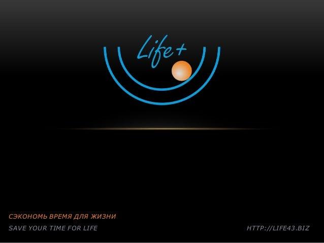 СЭКОНОМЬ ВРЕМЯ ДЛЯ ЖИЗНИ SAVE YOUR TIME FOR LIFE HTTP://LIFE43.BIZ