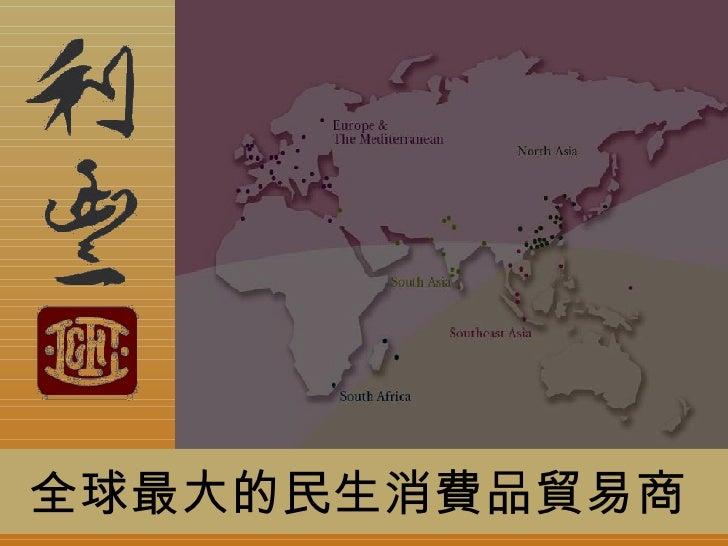 全球最大的民生消費品貿易商
