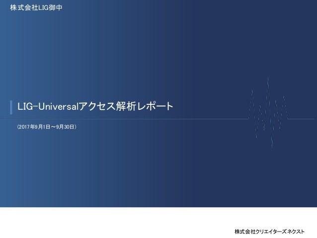 株式会社LIG御中 LIG-Universalアクセス解析レポート (2017年9月1日〜9月30日) 株式会社クリエイターズネクスト