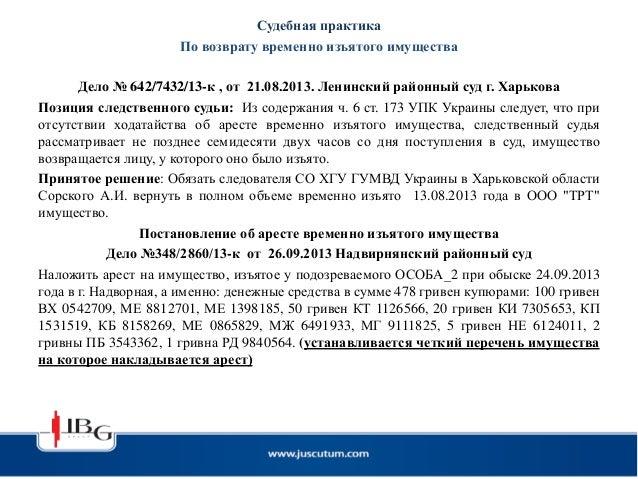 бланк повестки в милицию в украине