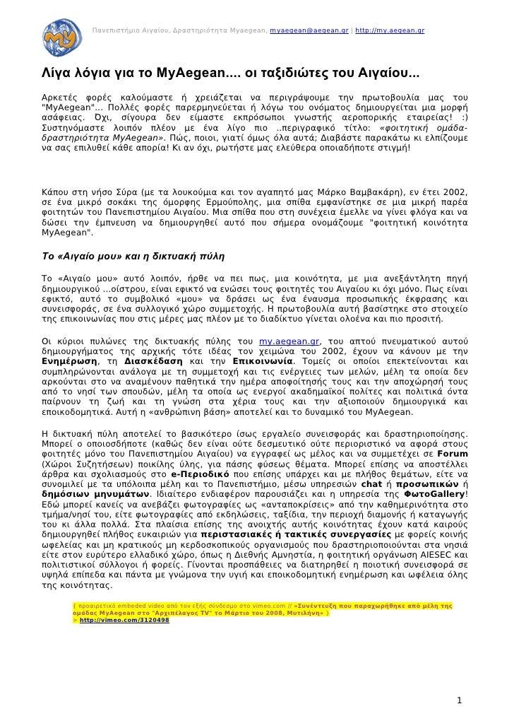 Πανεπιστήμιο Αιγαίου, Δραστηριότητα Myaegean, myaegean@aegean.gr | http://my.aegean.gr     Λίγα λόγια για το MyAegean.... ...