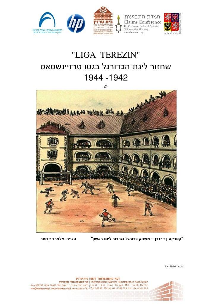 """""LIGA TEREZIN שחזור ליגת הכדורגל בגטו טרזיינשטאט            2491- 4491                            ©     הצייר:..."