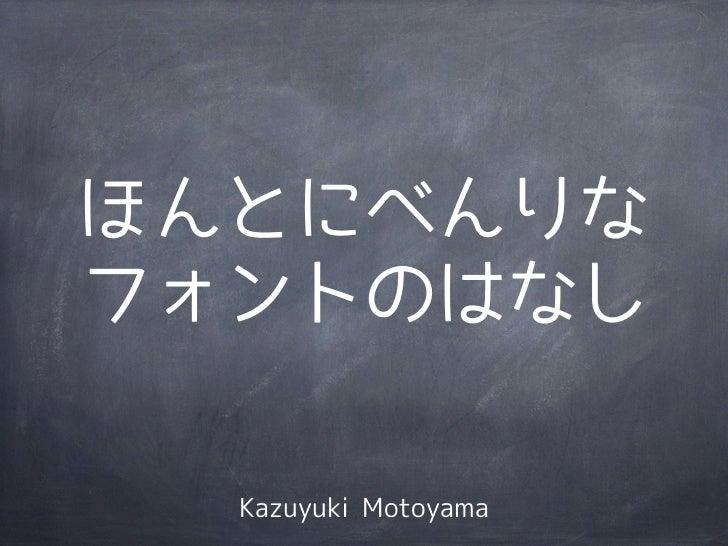 ほんとにべんりなフォントのはなし  Kazuyuki Motoyama