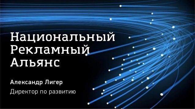 Национальный Рекламный Альянс Александр Лигер Директор по развитию
