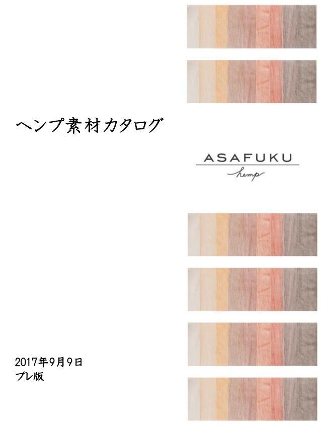 ヘンプ素材カタログ 2017年9月9日 プレ版