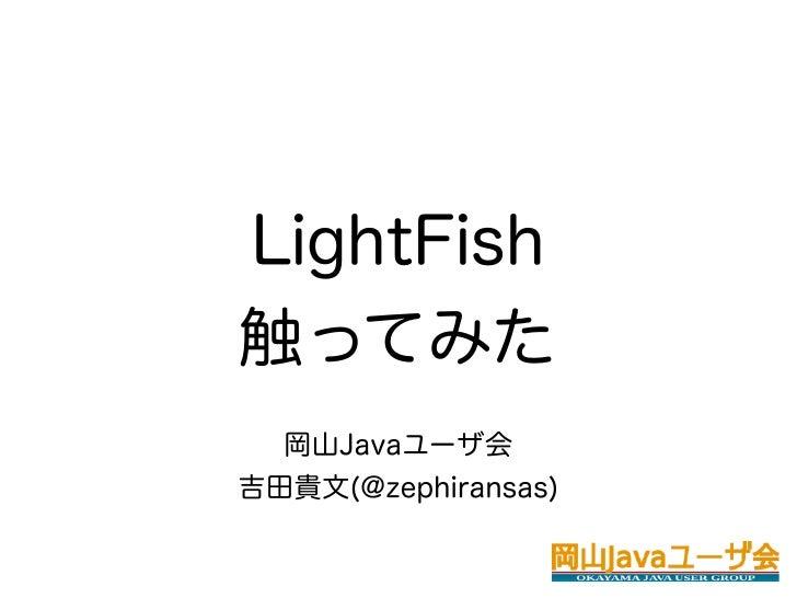 LightFish触ってみた  岡山Javaユーザ会吉田貴文(@zephiransas)