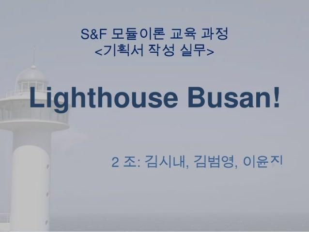 Lighthouse Busan 김시내 김범영 이윤진