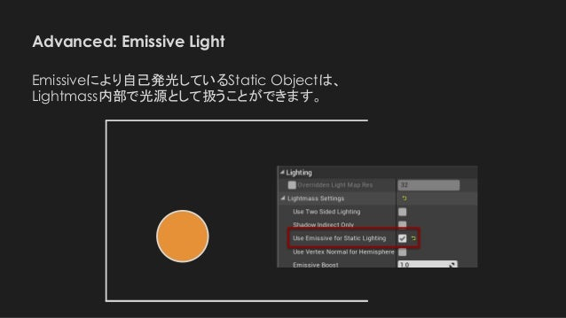 Advanced: Emissive Light Emissiveにより自己発光しているStatic Objectは、 Lightmass内部で光源として扱うことができます。