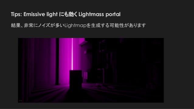 Tips: Emissive light にも効く Lightmass portal 結果、非常にノイズが多いLightmapを生成する可能性があります