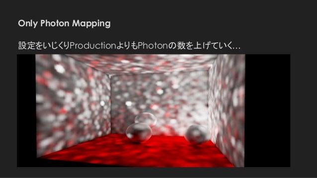 Only Photon Mapping 設定をいじくりProductionよりもPhotonの数を上げていく…