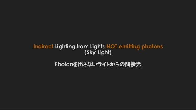 Indirect Lighting from Lights NOT emitting photons (Sky Light) Photonを出さないライトからの間接光