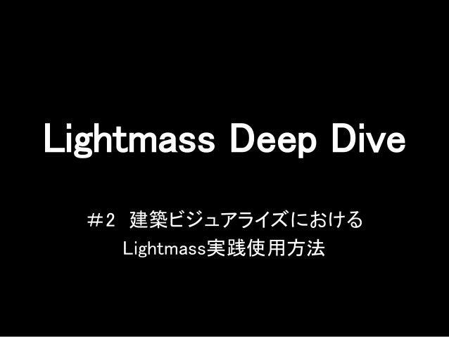 Lightmass Deep Dive #2 建築ビジュアライズにおける Lightmass実践使用方法