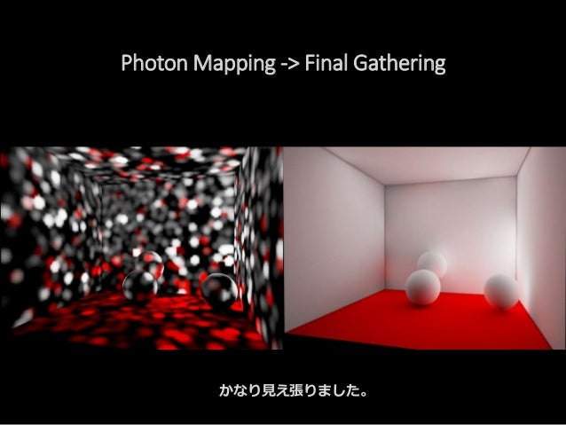Photon Mapping -> Final Gathering ビルド時間 体感でおよそ100倍 Production: ILQ 10Preview: ILQ 1