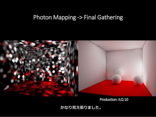 Final Gathering… 隣のテクセルとの整合性がないので、 サンプリングノイズが多発する。