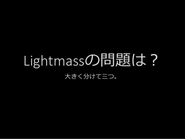 Lightmassの問題は? 大きく分けて三つ。