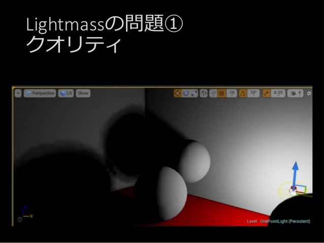 Lightmassの問題① クオリティ
