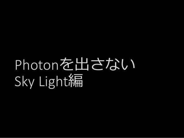 Point Spot Directional Light.. Sky Light Direct Lighting ライトに 直接レイを飛ばす Final Gathering時に 直接参照 Indirect Lighting Photon Map...