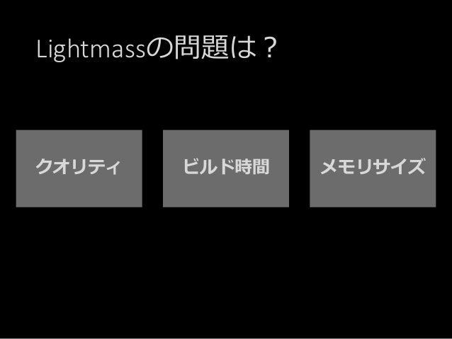 Lightmassの問題は? クオリティ ビルド時間 メモリサイズ