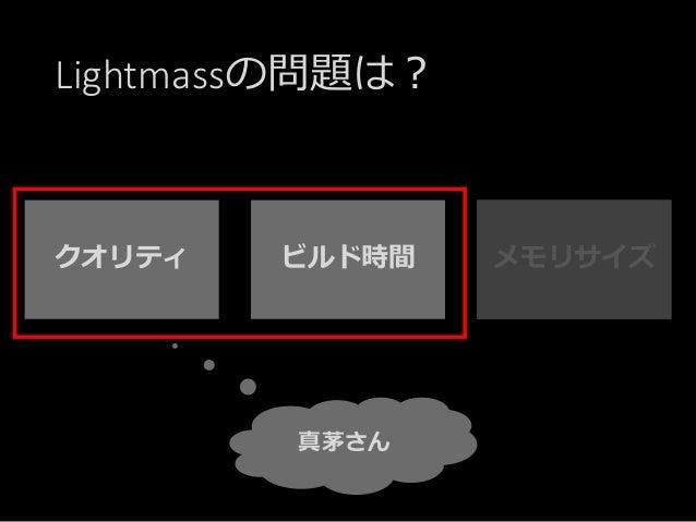Lightmassの問題は? 真茅さん クオリティ ビルド時間 メモリサイズ