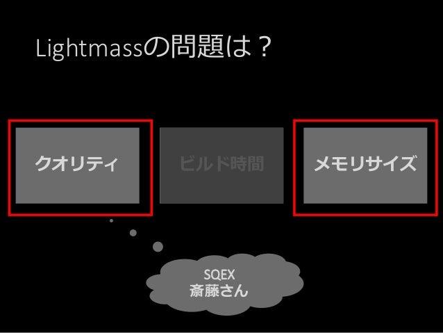 Lightmassの問題は? SQEX 斎藤さん クオリティ ビルド時間 メモリサイズ