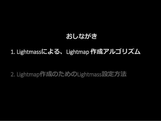 Lightmass.ini Lightmassの設定パラメータファイル • 問題は、そのパラメータが150個以上あること。 • Photon Mappingのパラメータだけでもこれぐらいあります。