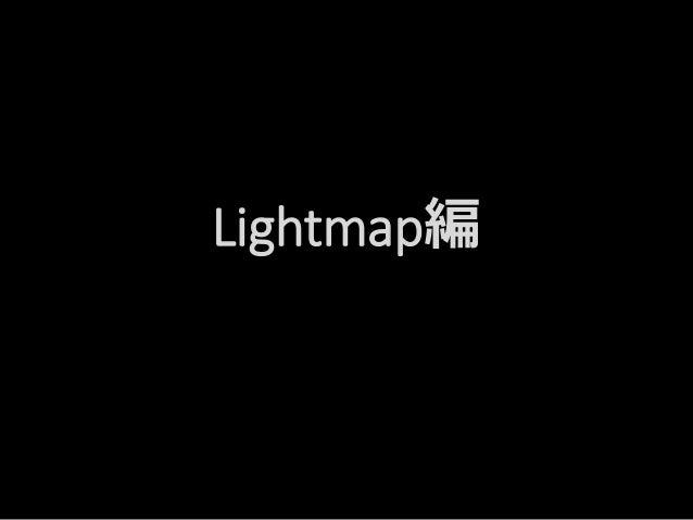Lightmap編