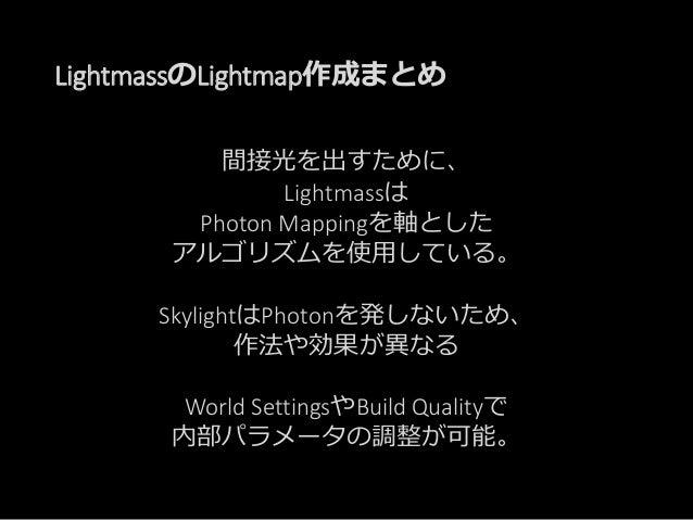 Lightmassの仕組み ~Lightmap編~ (Epic Games Japan: 篠山範明)