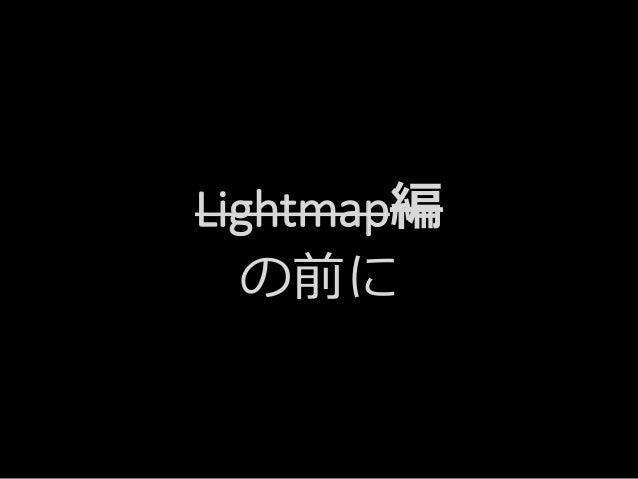 Lightmap編 の前に