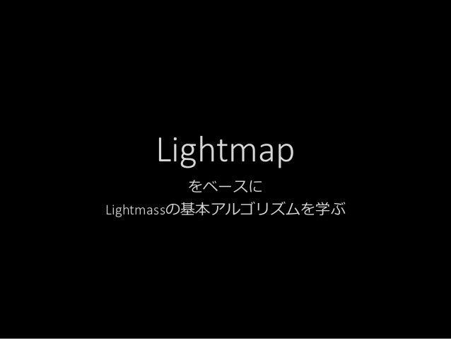 Lightmap をベースに Lightmassの基本アルゴリズムを学ぶ