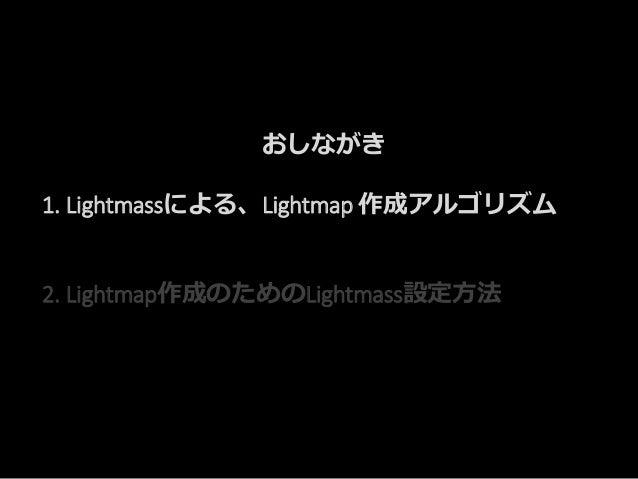 おしながき 1. Lightmassによる、Lightmap 作成アルゴリズム 2. Lightmap作成のためのLightmass設定方法