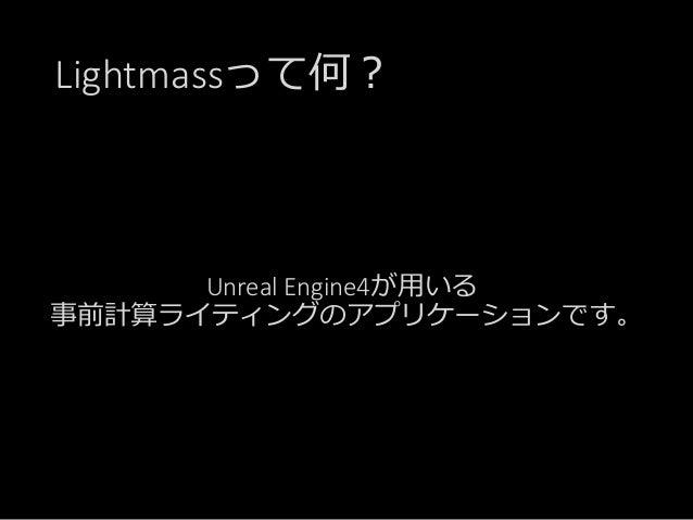Lightmassって何? Unreal Engine4が用いる 事前計算ライティングのアプリケーションです。