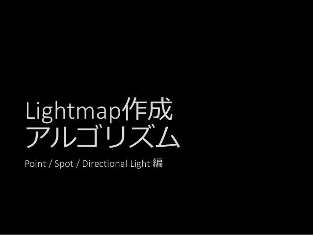 Lightmap作成 アルゴリズム Point / Spot / Directional Light 編