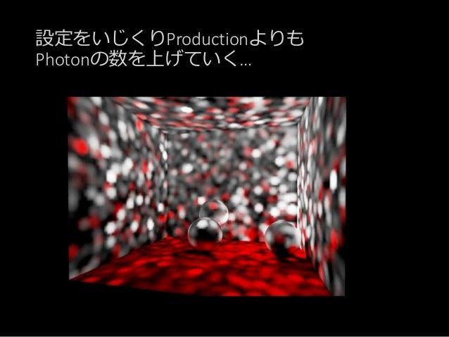 Photon Mapping Only このテクセルに届く Photonはどれくらいでしょう?