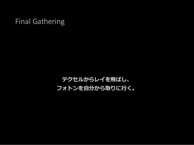 Photon Mapping -> Final Gathering かなり見え張りました。