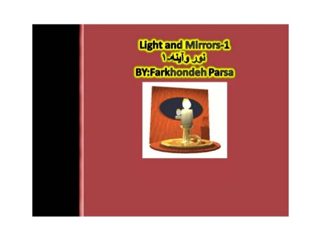 Light and Mirrors-1 '-4-'ab JJ3 BY: Farkhondeh Parsa  M') ' 1