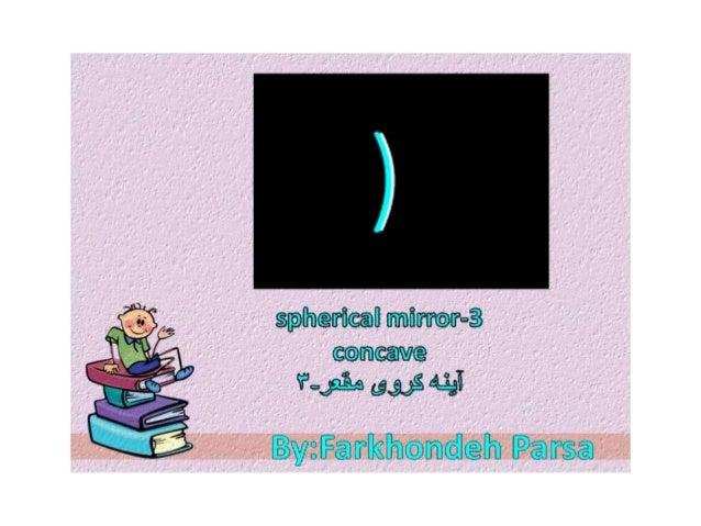 "spherical mirror-3 concave  ""41- cu' 'U97     By: Farkhondeh Parsa"
