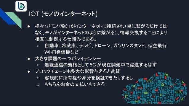 IOT (モノのインターネット) ● 様々な「モノ(物)」がインターネットに接続され(単に繋がるだけでは なく、モノがインターネットのように繋がる)、情報交換することにより 相互に制御する仕組みである。 ○ 自動車、冷蔵庫、テレビ、ドローン、ガ...
