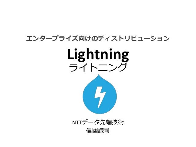 Lightning ライトニング NTTデータ先端技術 信國謙司 エンタープライズ向けのディストリビューション