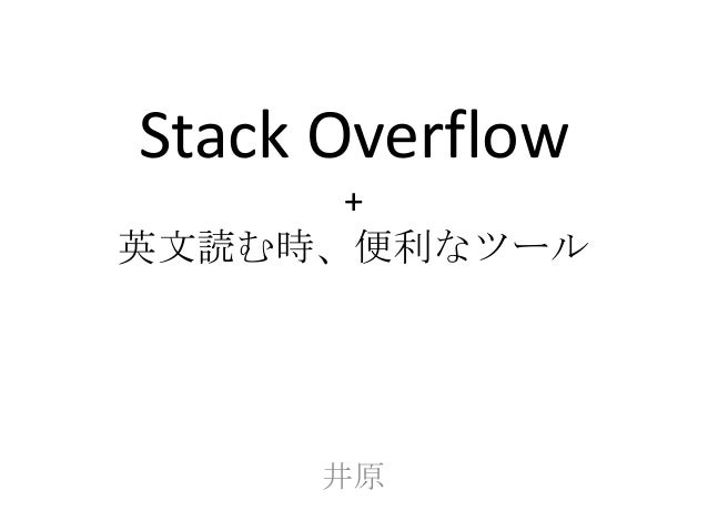 Stack Overflow      +英文読む時、便利なツール     井原