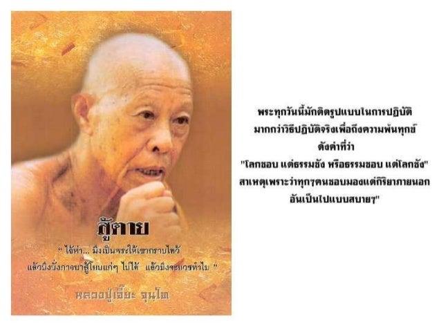 Light of buddhism1 Slide 2