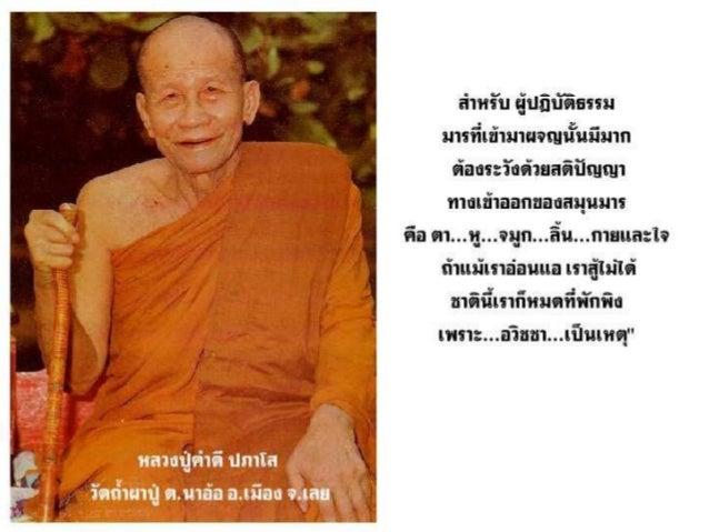 Light of buddhism1 Slide 3