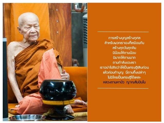 Light of buddhism3 Slide 2
