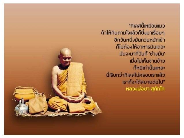 Light of buddhism3 Slide 3