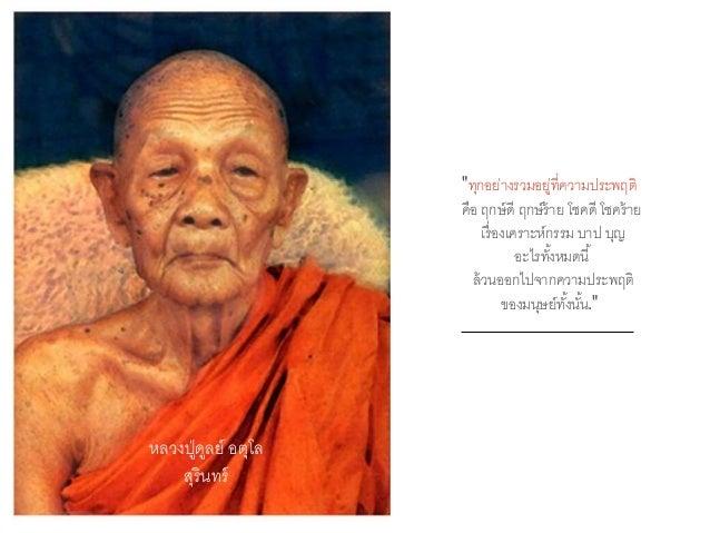 Light of buddhism4 Slide 3