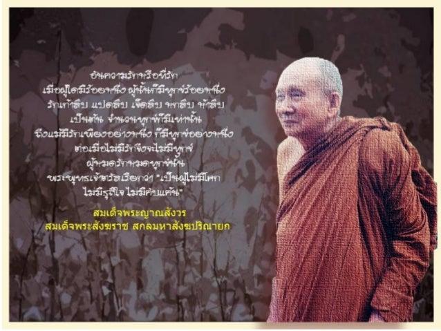 Light of buddhism5 Slide 2