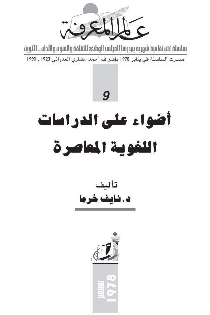 Contemporary linguistics : an introduction (Book, 1997 ...
